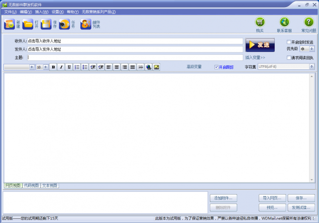 无敌邮件群发机软件的教程