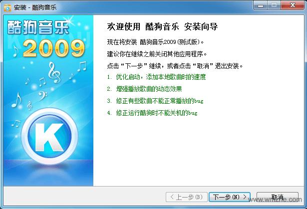 酷狗2009软件截图