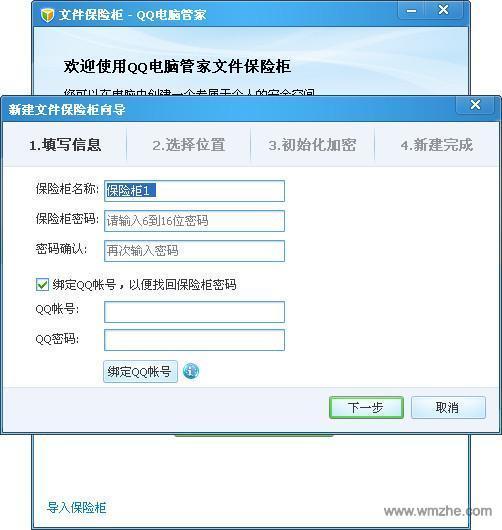 QQ文件保险柜软件截图