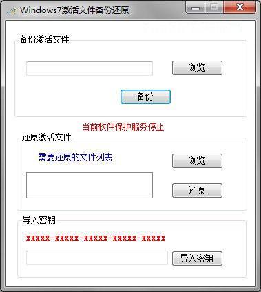 Windows7激活文件备份还原的教程