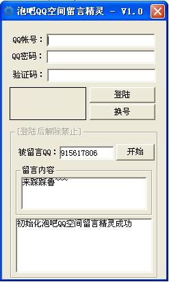 泡吧QQ空间留言精灵的教程