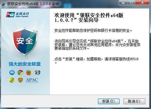 银联安全控件X64位的教程