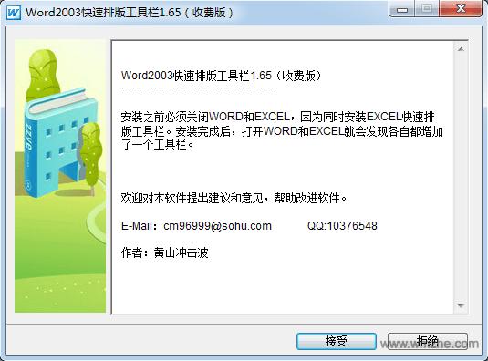 Word2003快速排版工具栏软件截图