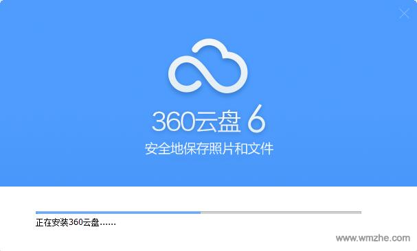360云盘软件截图