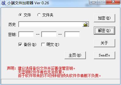 小骥文件加密器的教程