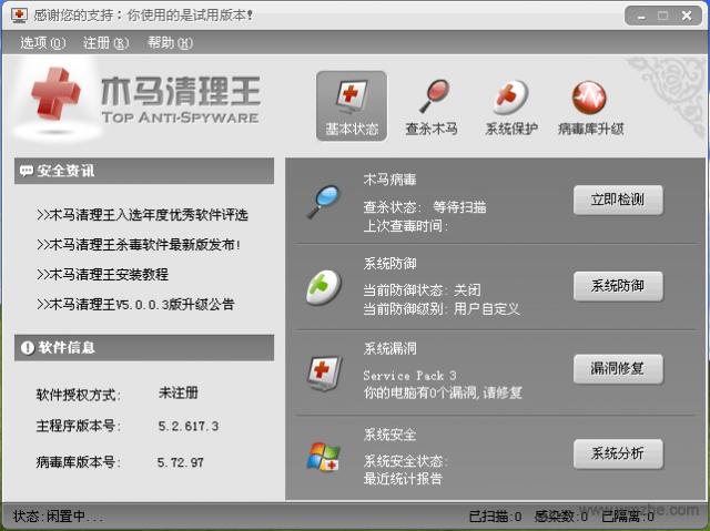 木马清理王软件截图