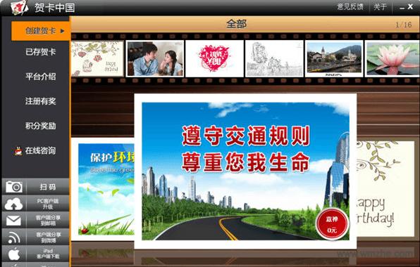 贺卡中国软件截图