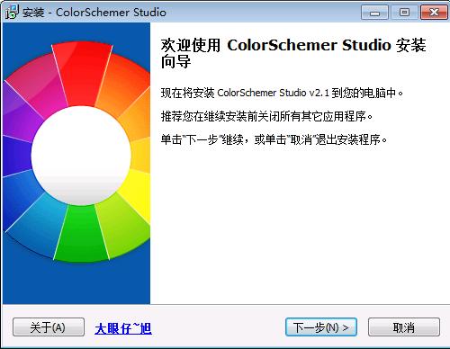 ColorSchemer Studio的教程