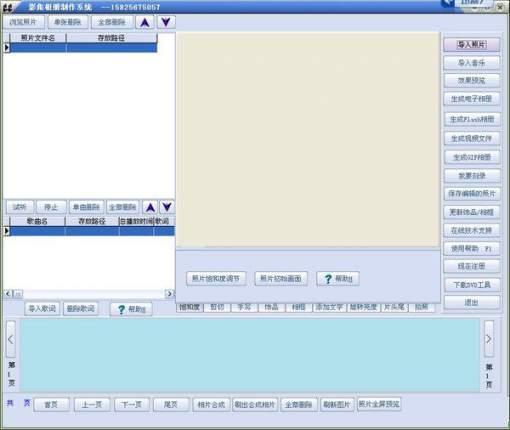 易达影集制作系统的教程