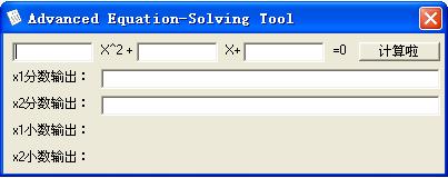 解一元二次方程软件的教程
