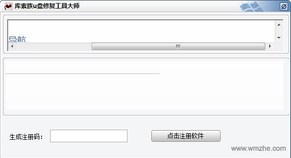 库索族u盘修复工具大师软件截图