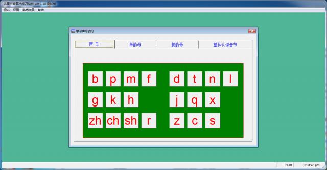 儿童拼音算术学习软件的教程
