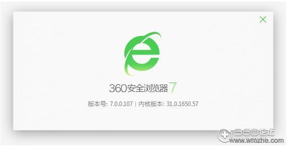 360安全浏览器软件截图