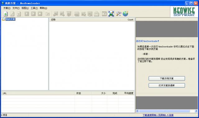 NeoDownloader网页图片批量下载器的教程