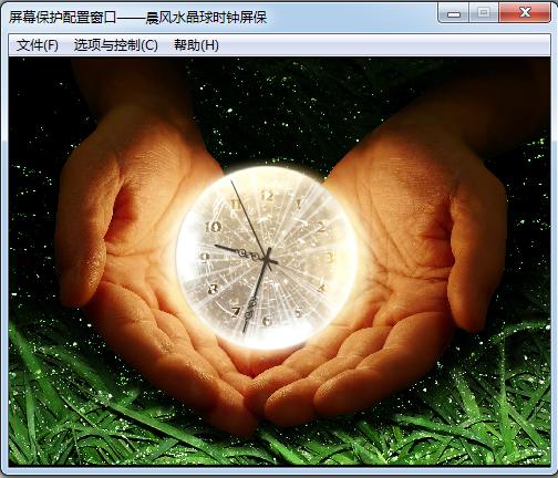 水晶球时钟动态屏保的教程