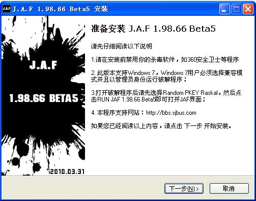 jaf刷机软件的教程