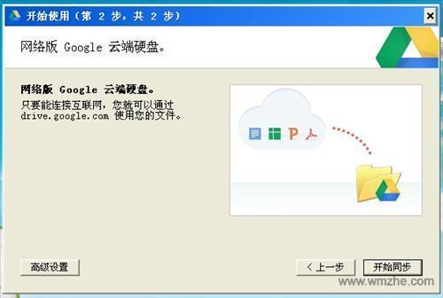 Google Drive软件截图