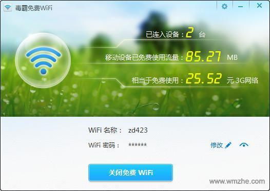 新毒霸WiFi软件截图