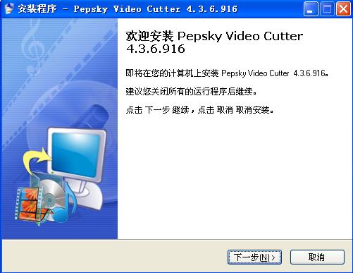 pepsky video cutter的教程