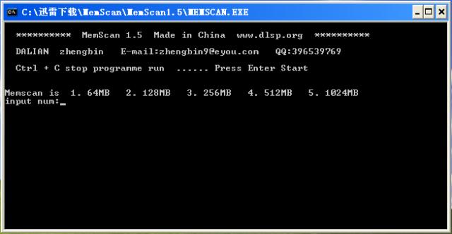 MemScan内存测试工具的教程