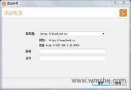 Seafile软件截图