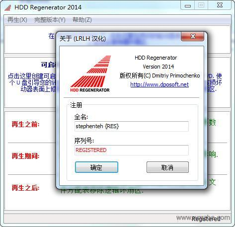 HDD Regenerator软件截图