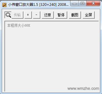 小伟窗口放大器软件截图