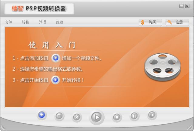 镭智PSP视频转换器的教程