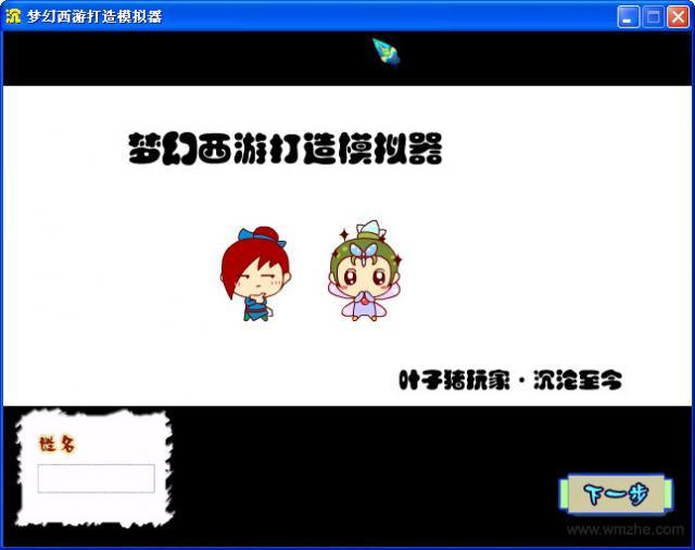 梦幻西游打造模拟器软件截图