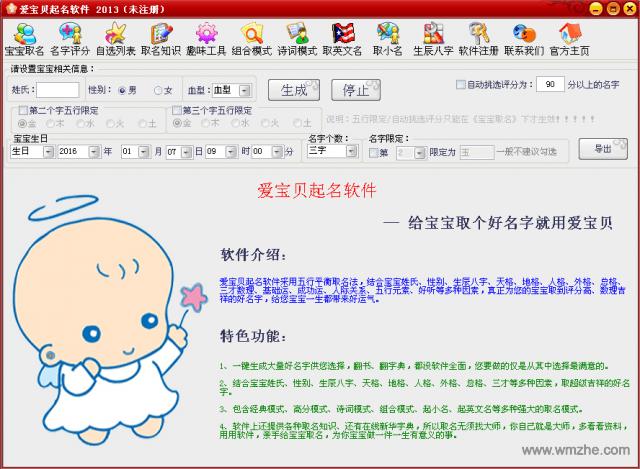 爱宝贝起名软件软件截图