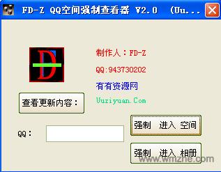 PD-Z qq空间强制查看器软件截图