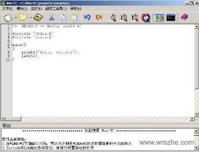 简易C语言开发工具软件截图