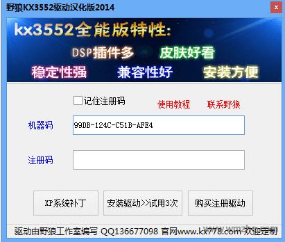 kx3552驱动 汉化版软件截图