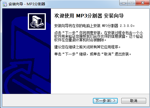 mp3分割器的教程