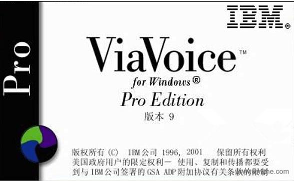 IBM语音输入法软件截图