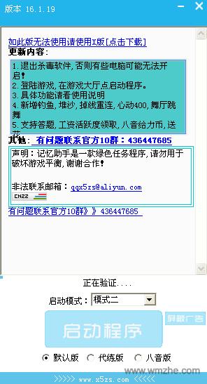 炫舞记忆助手软件截图