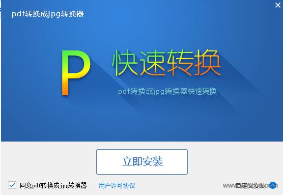 PDF转换成JPG转换器软件截图