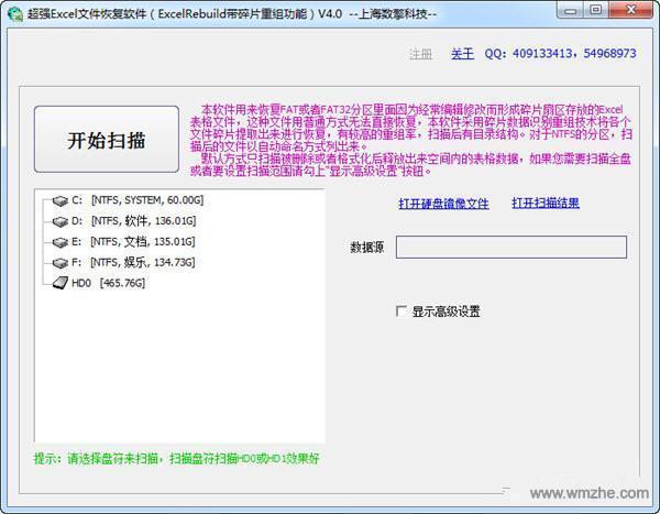超强Excel文件恢复软件软件截图