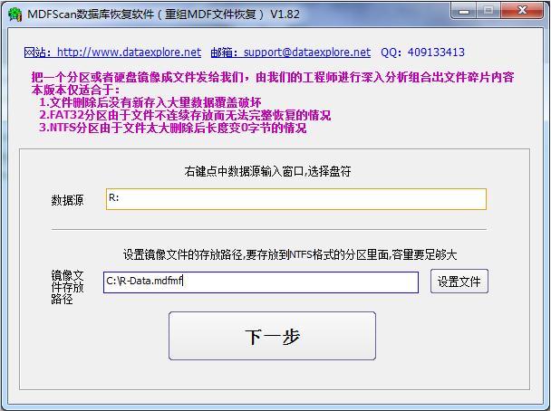 MDFScan数据库恢复软件的教程