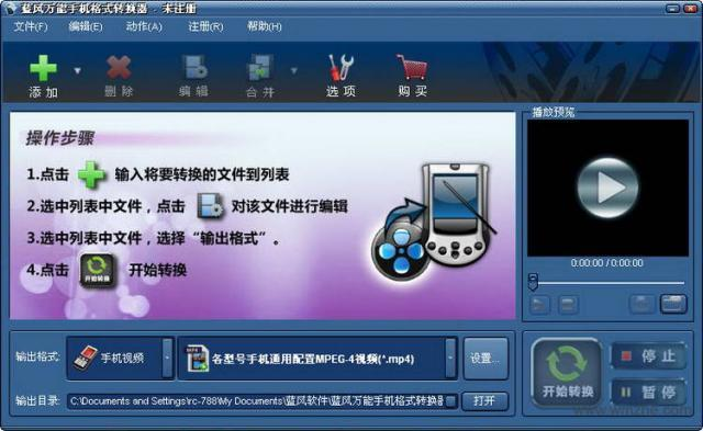 蓝风万能手机格式转换器软件截图