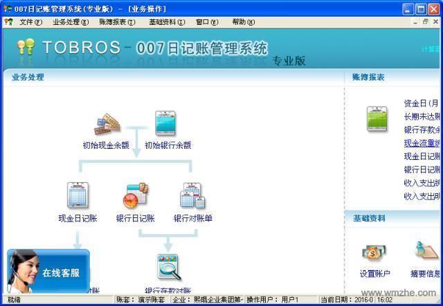007日记账管理系统软件截图