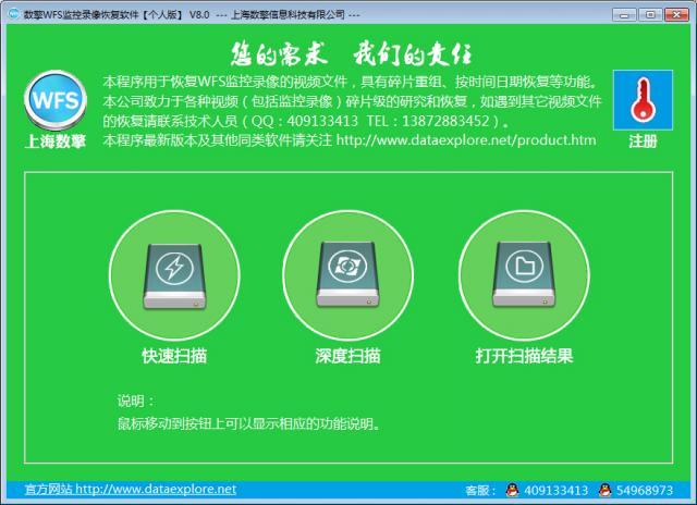 数擎WFS监控录像恢复软件的教程