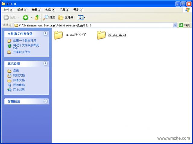 photoshop cs6汉化补丁包软件截图