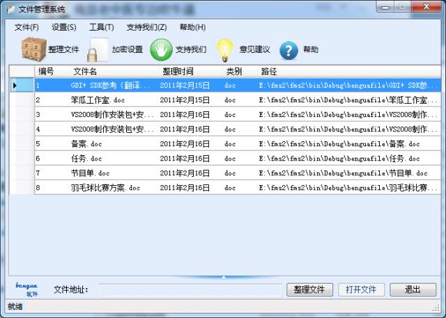 笨瓜文件管理系统的教程