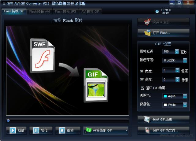 SWF-AVI-GIF Converter软件截图