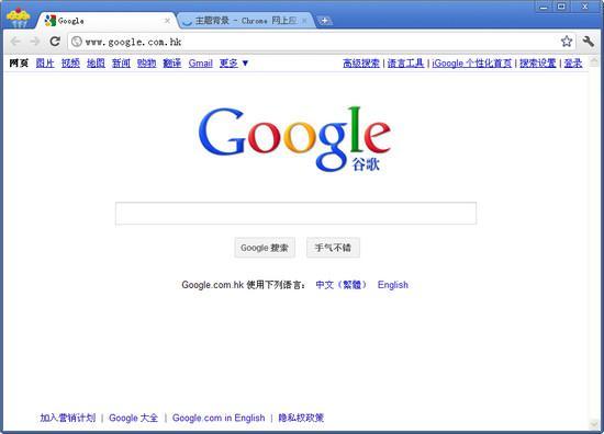 谷歌浏览器下载2013