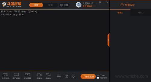 斗鱼直播伴侣软件截图