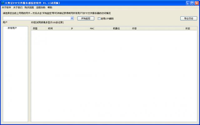 大势至FTP文件服务器监控软件的教程