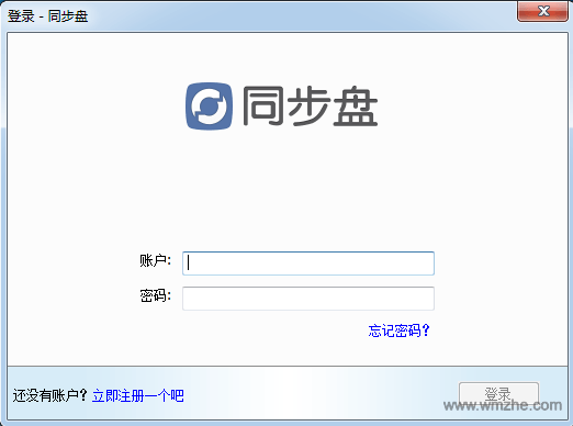 同步盘软件截图