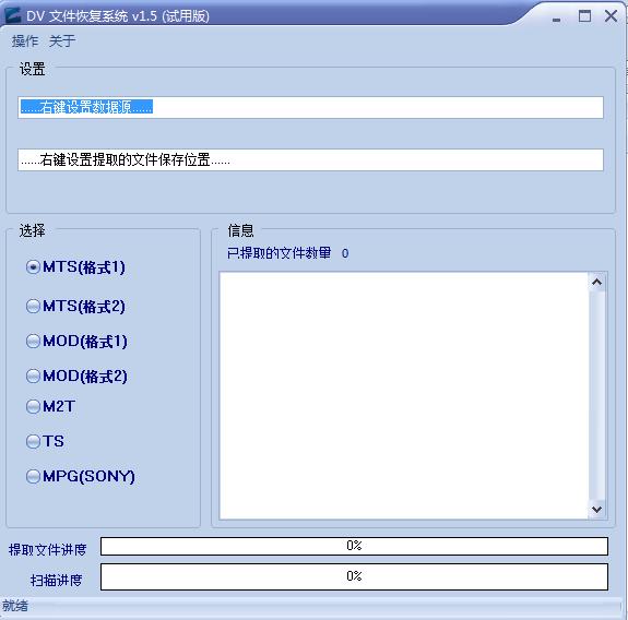 DV文件恢复系统的教程
